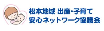 松本地域 出産・子育て安心ネットワーク協議会