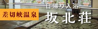 日帰り入浴 差切峡温泉 坂北荘
