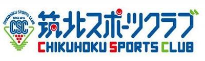 筑北スポーツクラブ