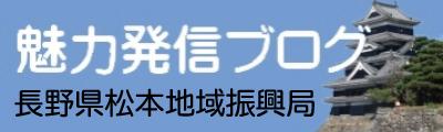長野県松本地域振興局 魅力発信ブログ